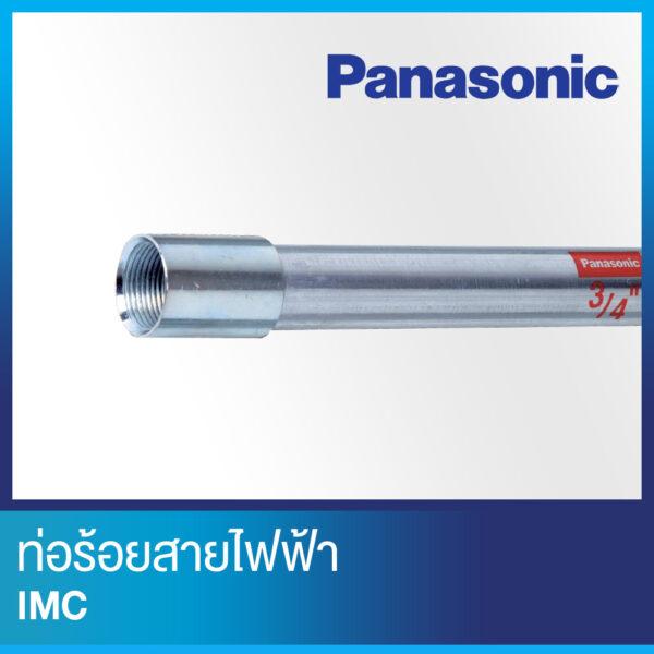 ท่อร้อยสายไฟ IMC ยี่ห้อ Panasonic