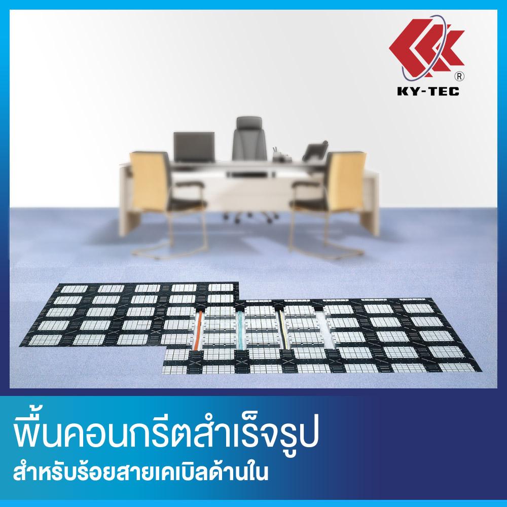 Network Floor ยี่ห้อ Kyodo