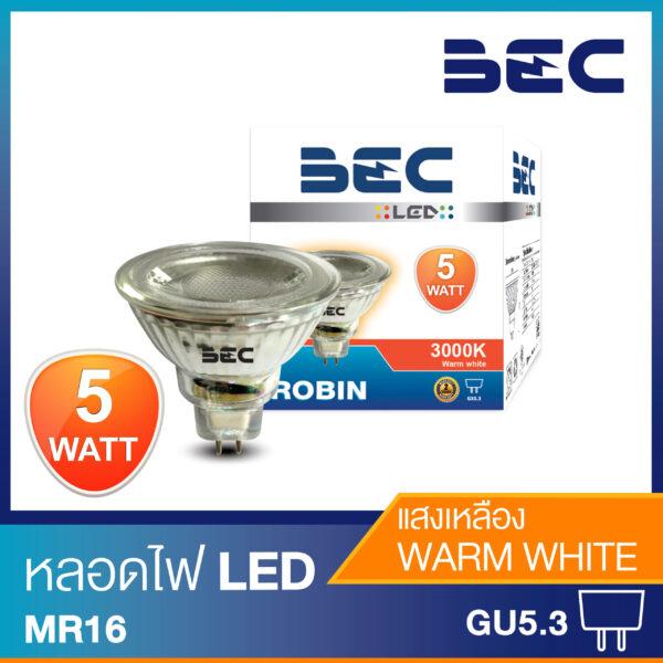 หลอดไฟ MR16 LED รุ่น Robin
