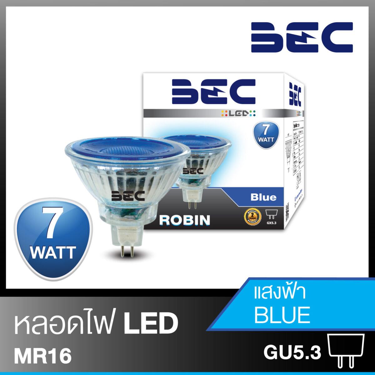 หลอดไฟ MR16 LED รุ่น Robin Color