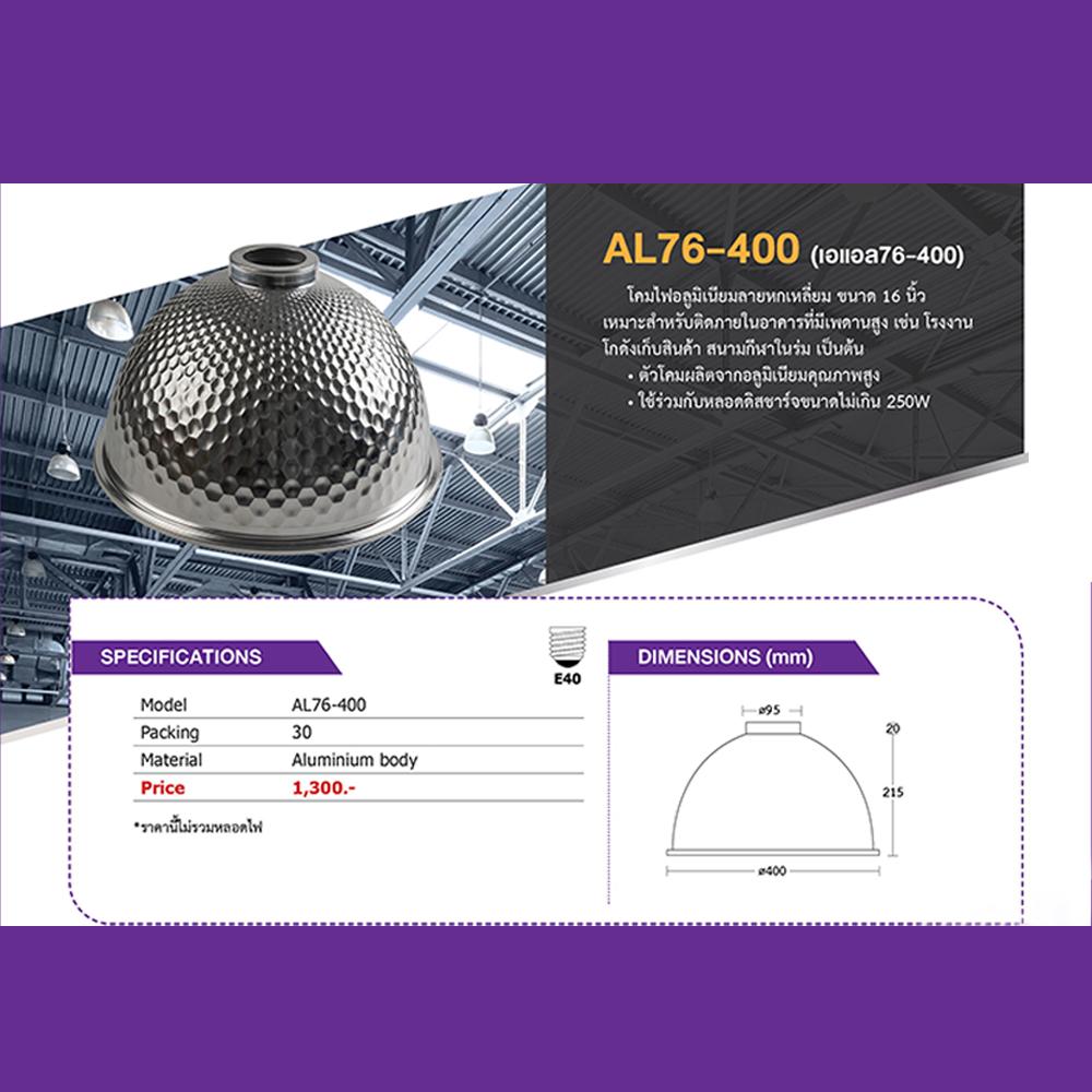 โคมไฟไฮเบย์ รุ่น AL76-400