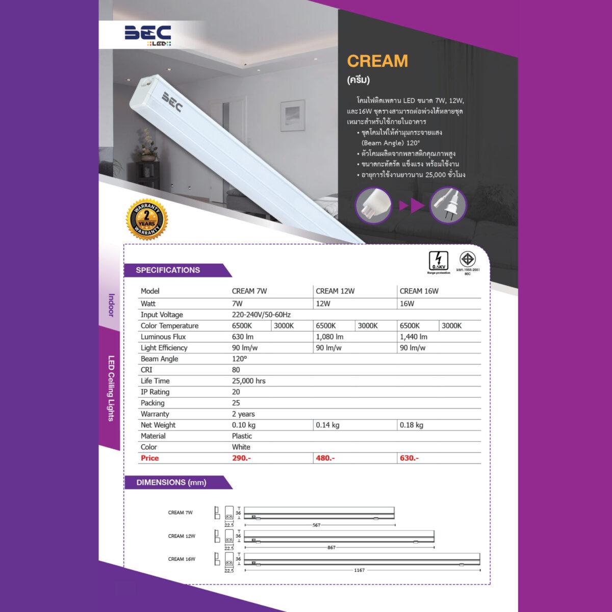 โคมไฟติดลอย LED รุ่น Cream