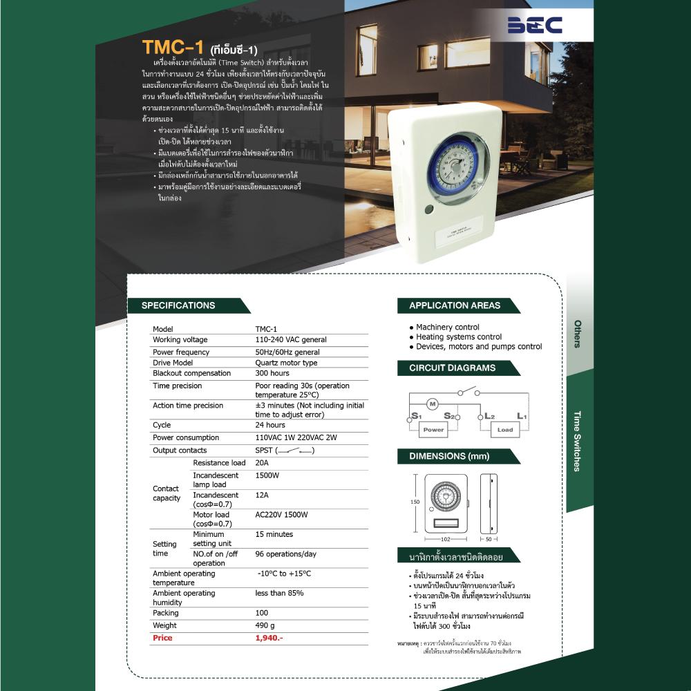 นาฬิกาตั้งเวลา รุ่น TMC-1