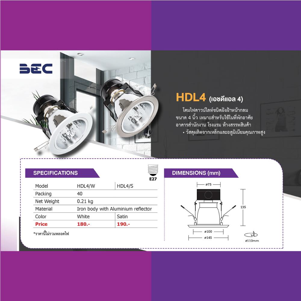 โคมไฟดาวน์ไลท์ รุ่น HDL4