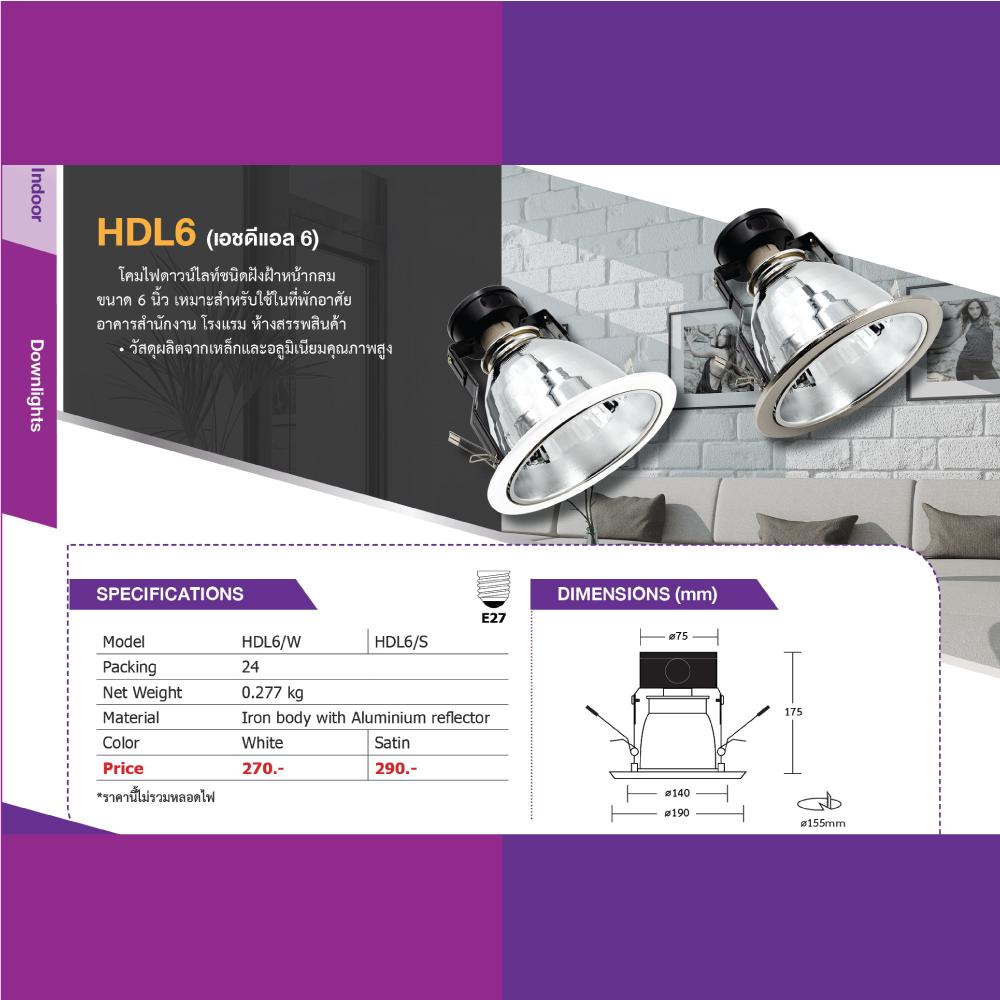โคมไฟดาวน์ไลท์ รุ่น HDL6
