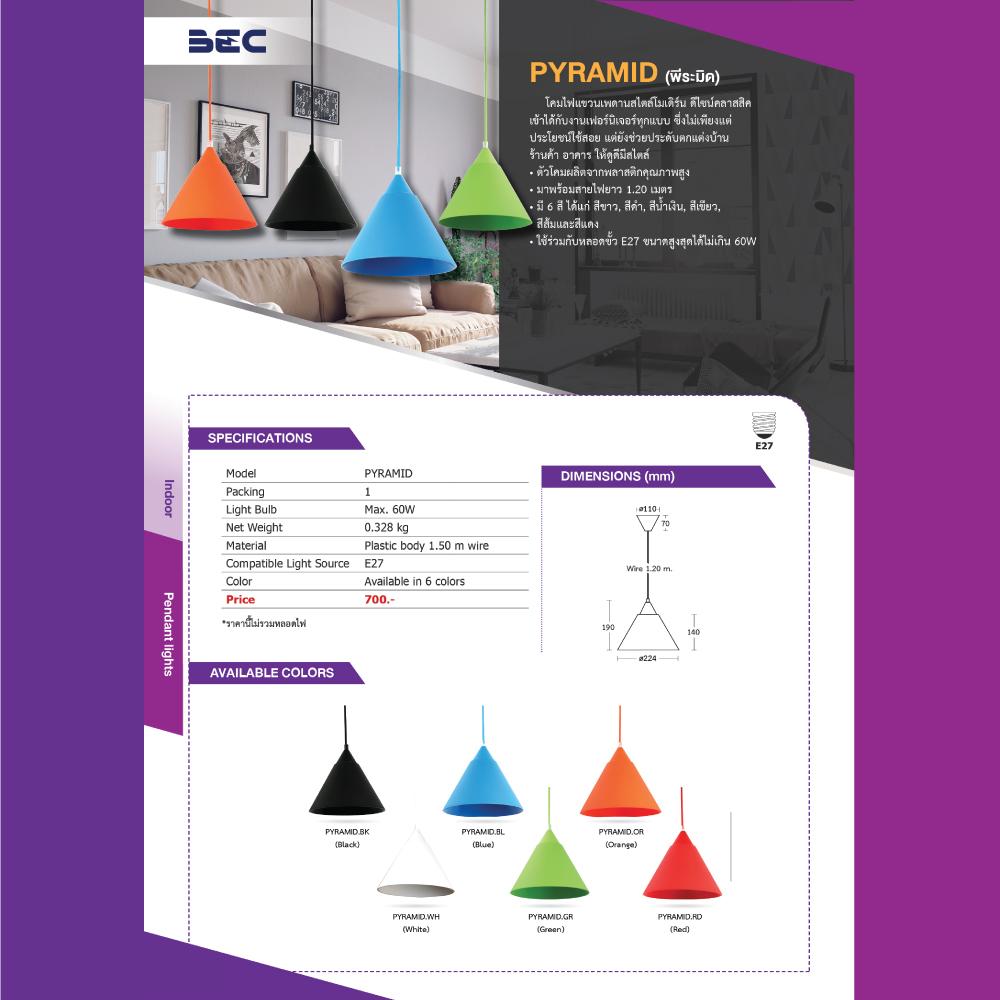 โคมไฟแขวนเพดาน รุ่น Pyramid