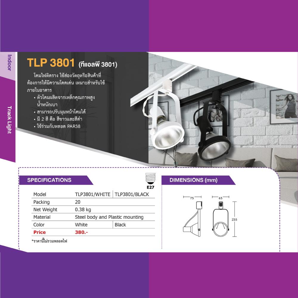 โคมไฟติดราง รุ่น TLP 3801