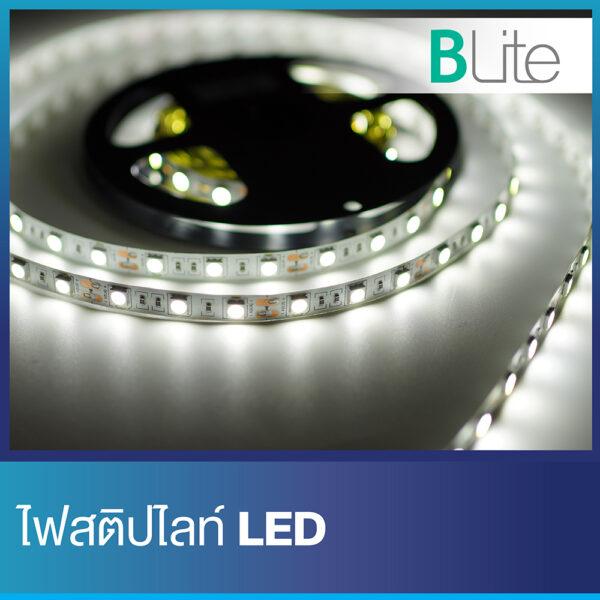ไฟสตริปไลท์ LED รุ่น Strip0520