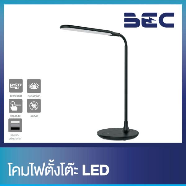 โคมไฟตั้งโต๊ะ LED รุ่น DER-511U