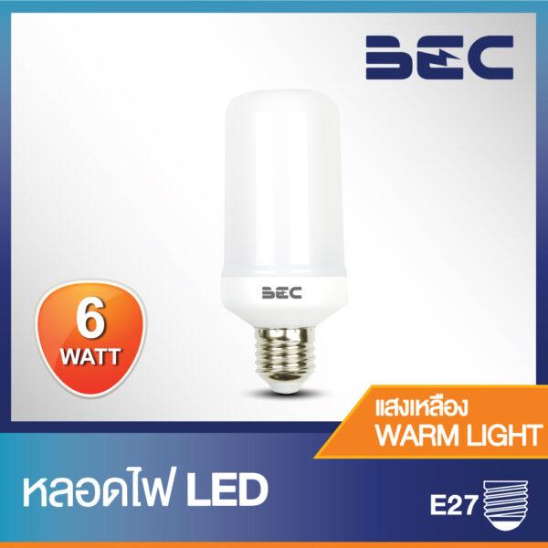 หลอดไฟ LED รุ่น Flame