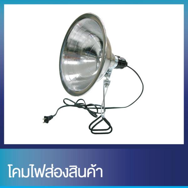 โคมไฟส่องสินค้า รุ่น GP093