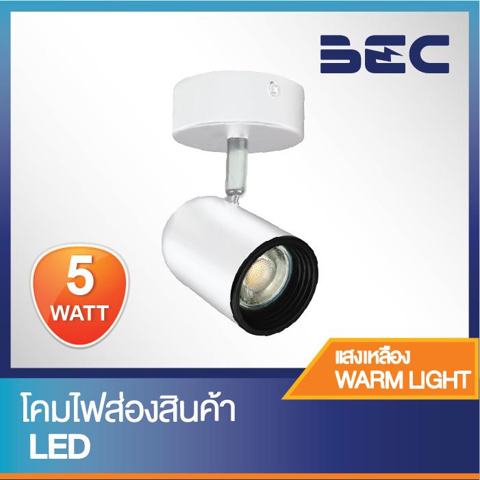 โคมไฟส่องสินค้า LED รุ่น Galactic-C