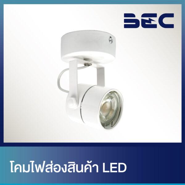 โคมไฟส่องสินค้า LED รุ่น Galactic-O