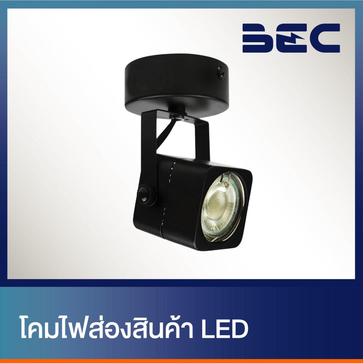 โคมไฟส่องสินค้า LED รุ่น Galactic-S