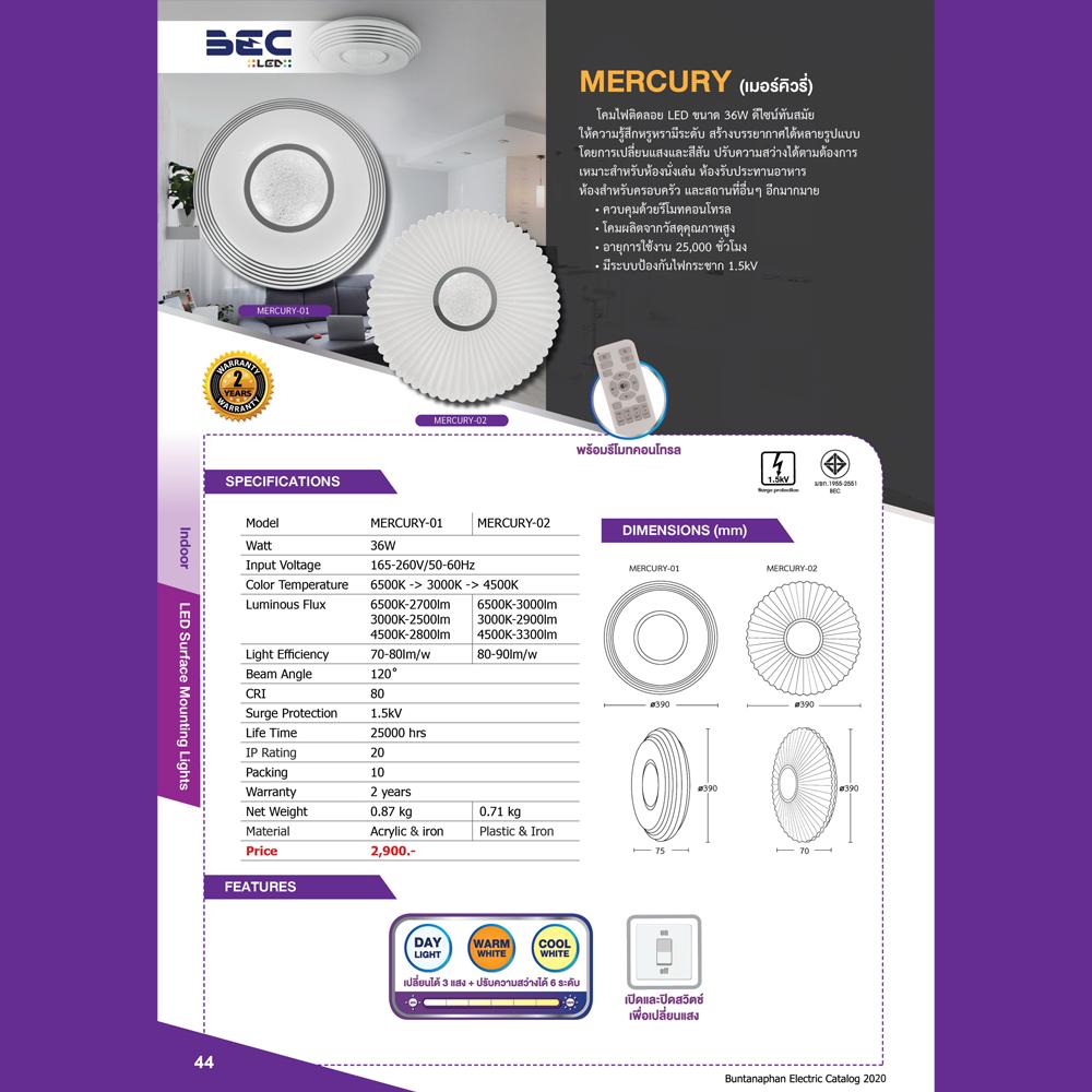 โคมไฟติดลอย LED รุ่น Mercury-01