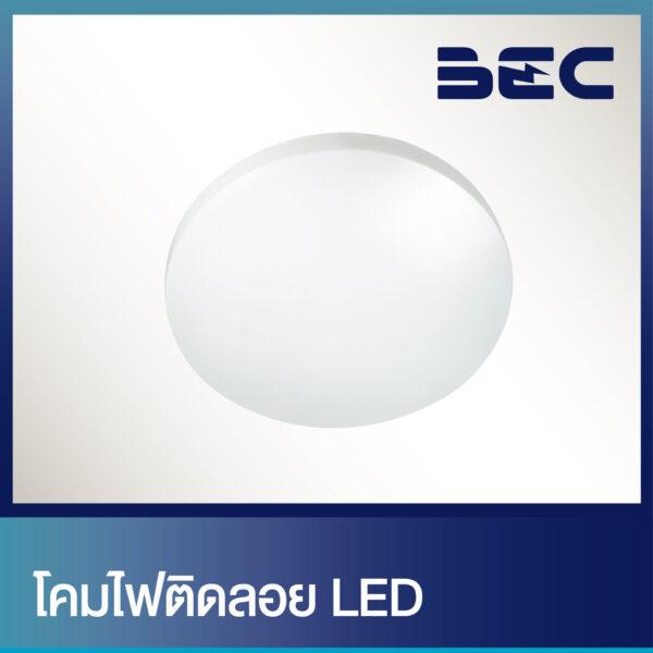 โคมไฟติดลอย LED รุ่น Munich