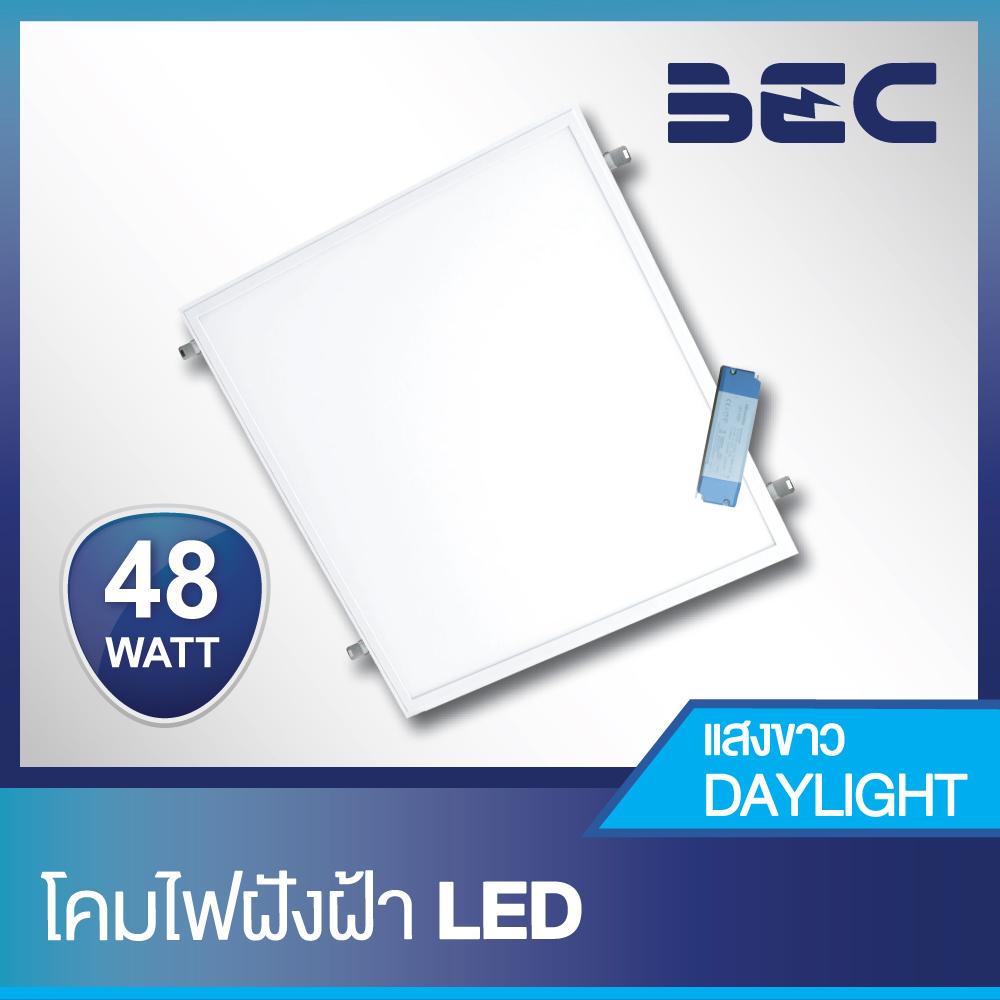 โคมไฟฝังฝ้า LED รุ่น Panel48