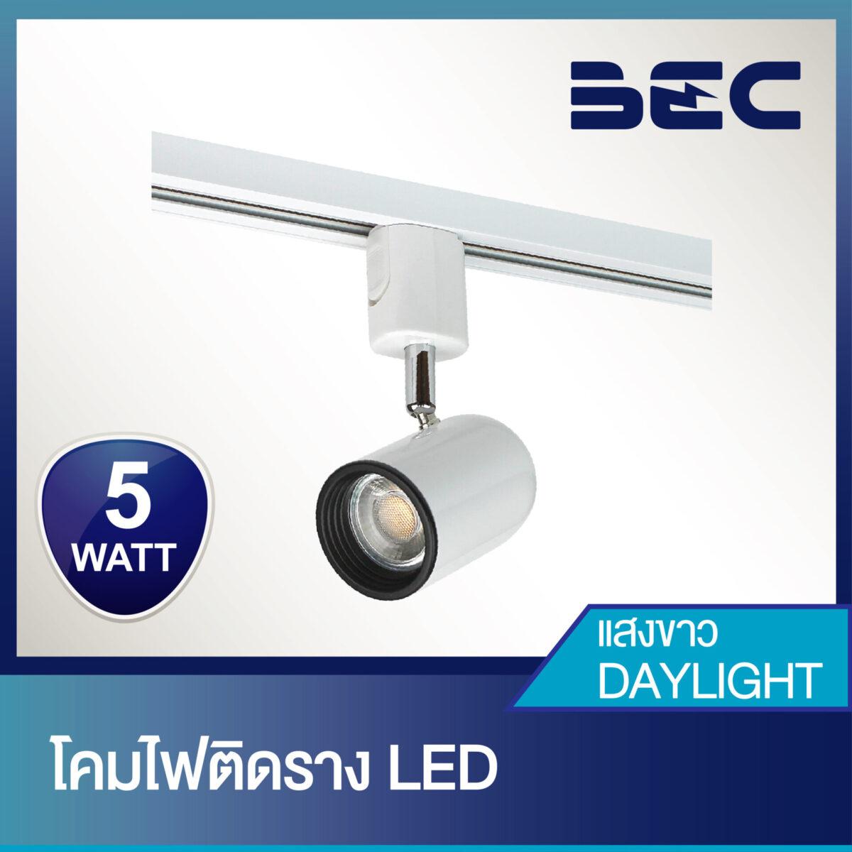 โคมไฟติดราง LED รุ่น Pena-C