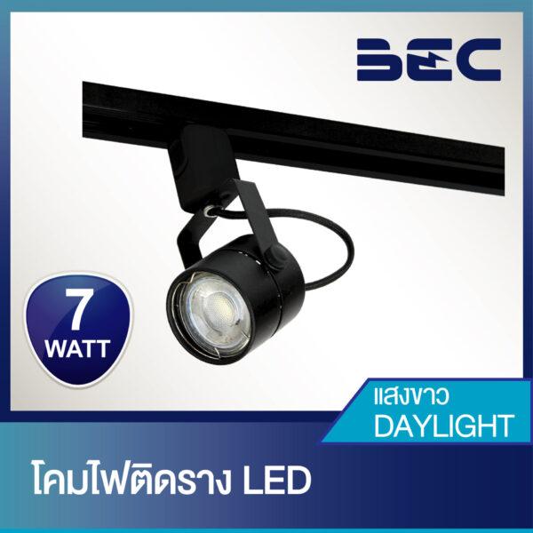 โคมไฟติดราง LED รุ่น Pena-O