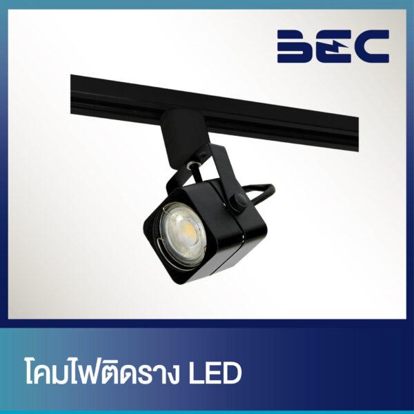 โคมไฟติดราง LED รุ่น Pena-S