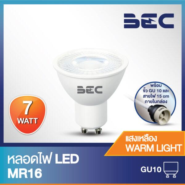 หลอดไฟ MR16 LED รุ่น Rose