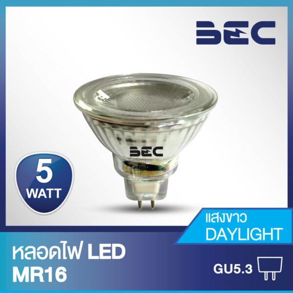 หลอดไฟ MR16 LED รุ่น StarLED