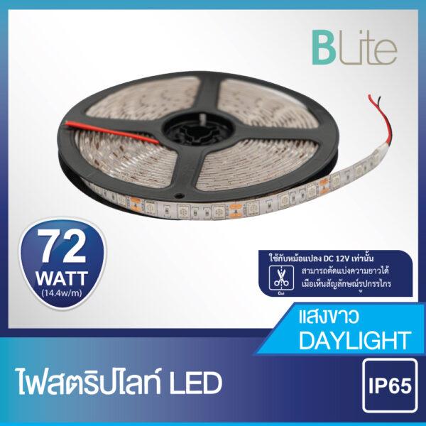 ไฟสตริปไลท์ LED รุ่น Strip0565
