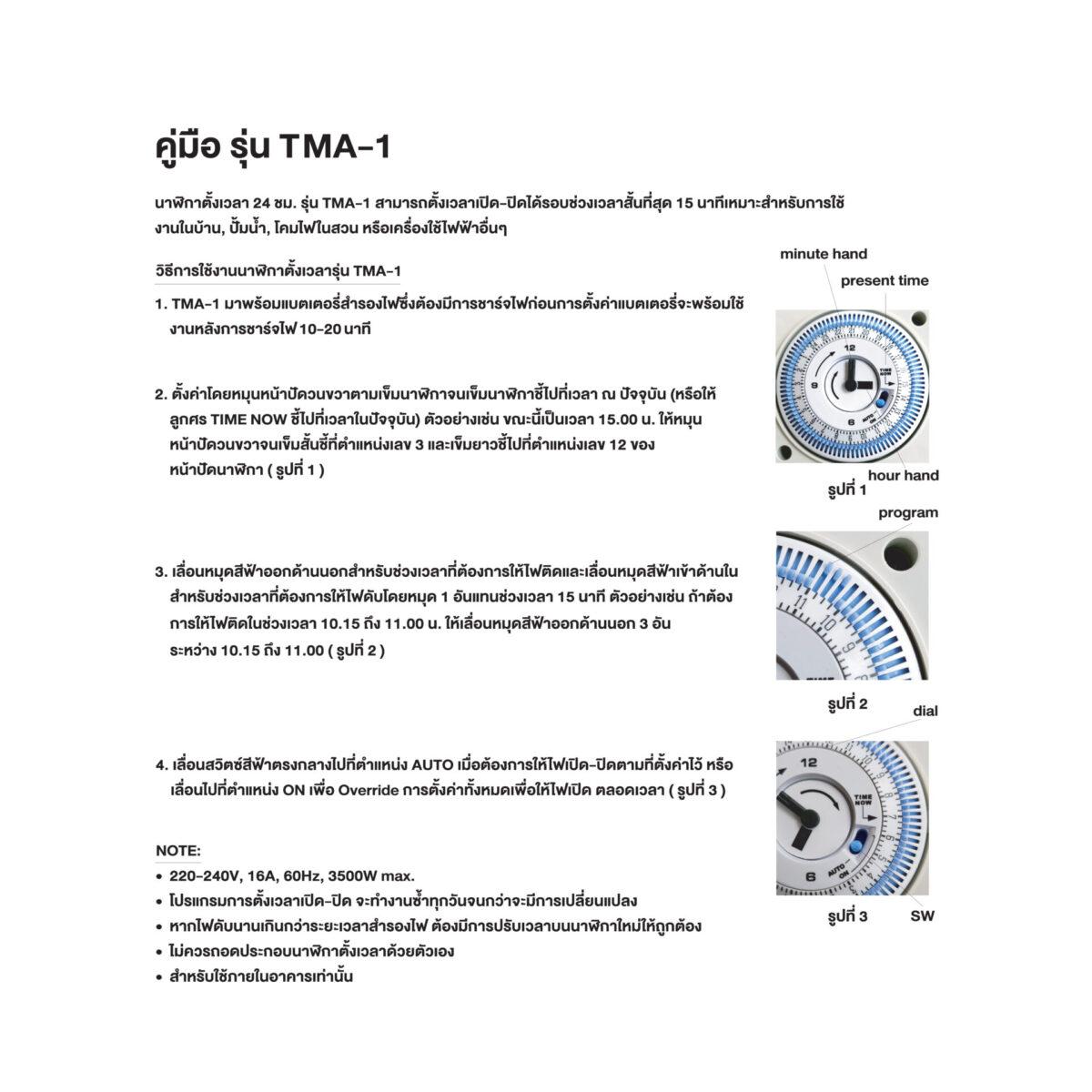 นาฬิกาตั้งเวลา รุ่น TMA-1