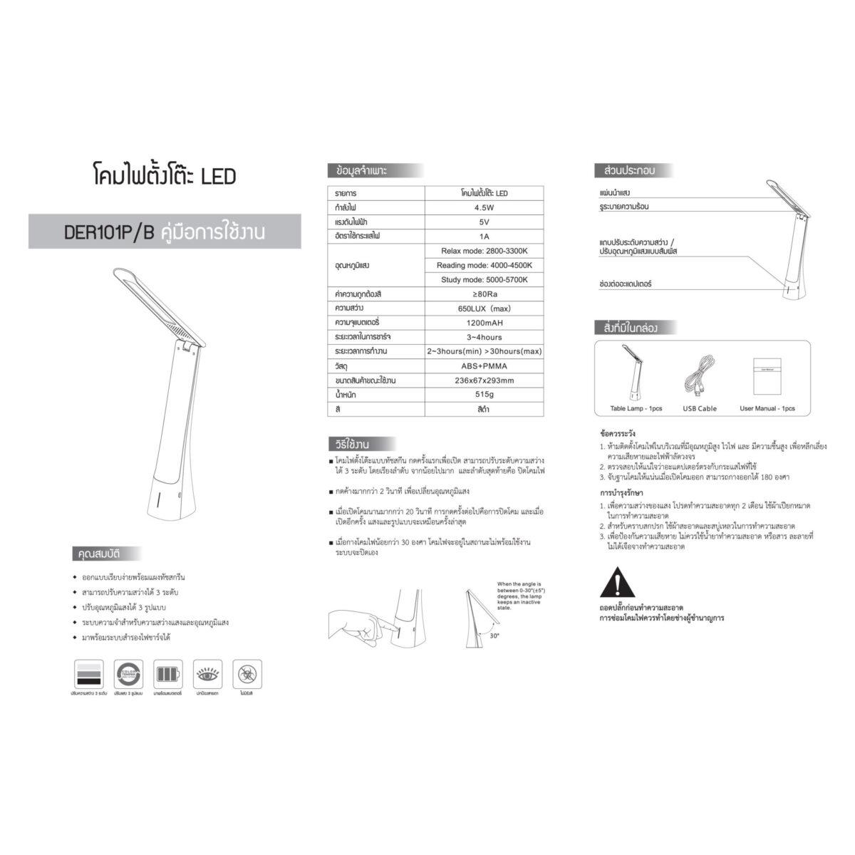 โคมไฟตั้งโต๊ะ LED รุ่น DER-101P