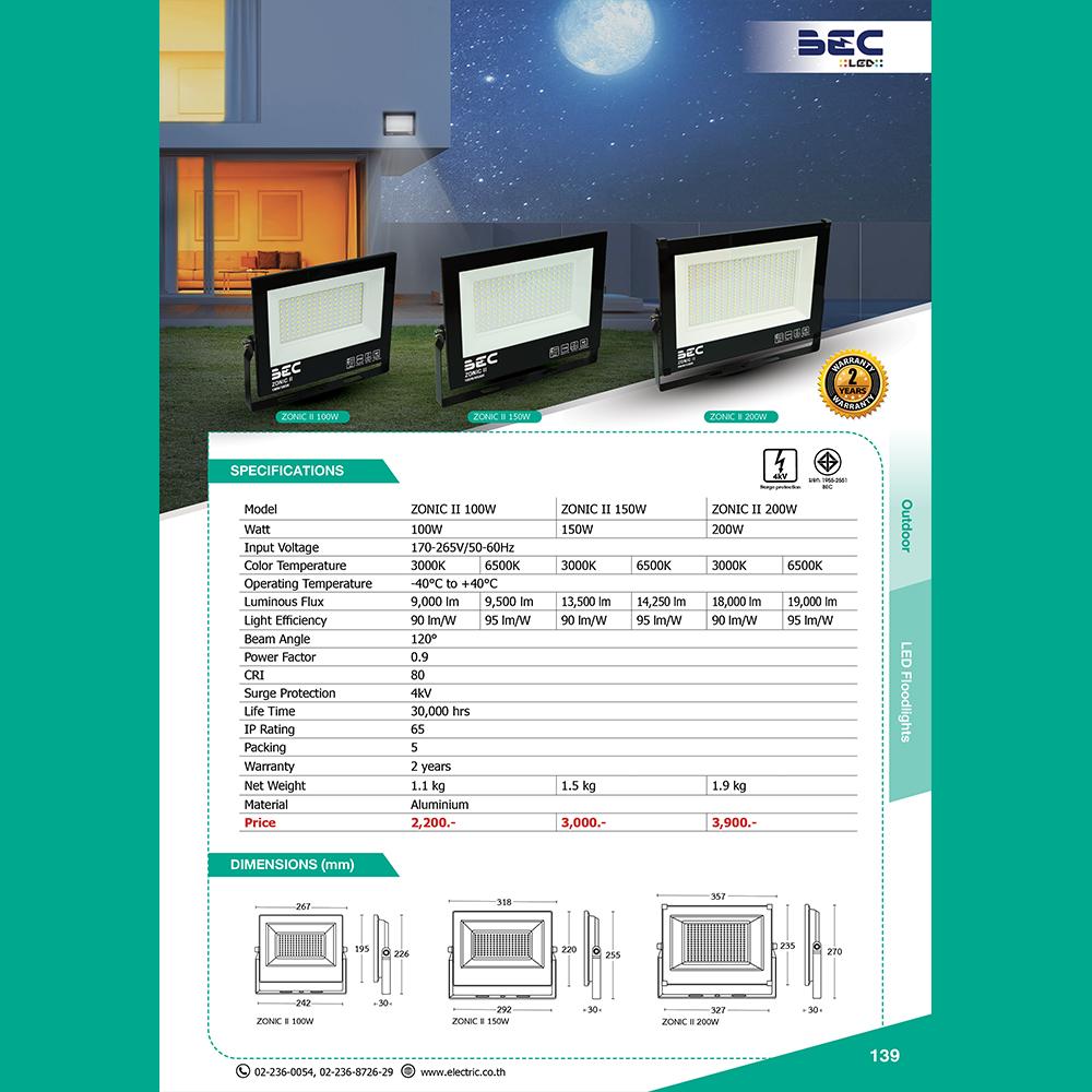 โคมไฟฟลัดไลท์ LED รุ่น Zonic II
