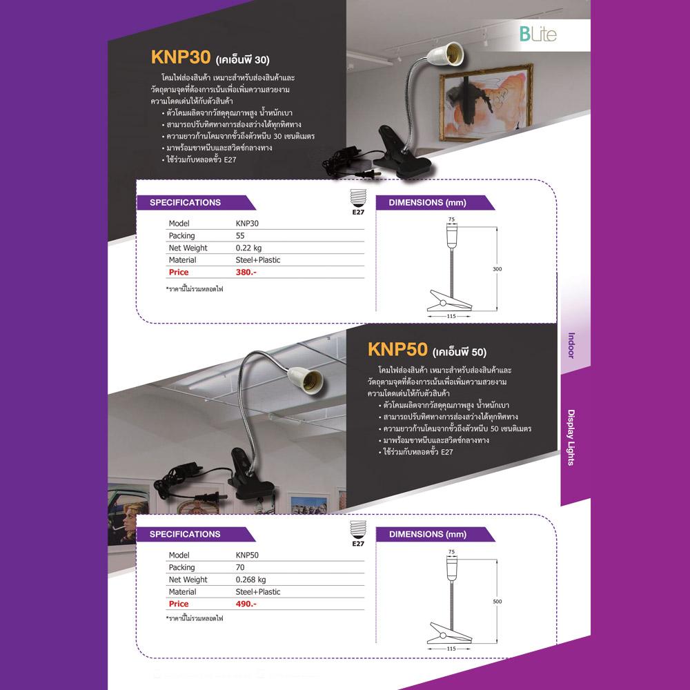 โคมไฟส่องสินค้า รุ่น KNP30