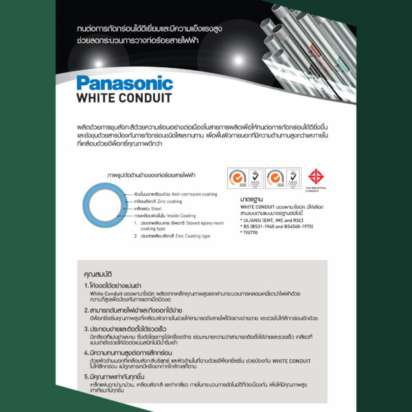 ท่อร้อยสายไฟ RSC ยี่ห้อ Panasonic