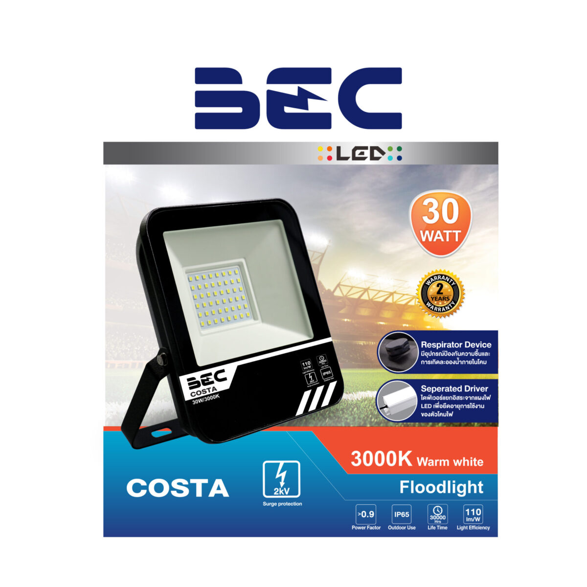 โคมไฟฟลัดไลท์ LED รุ่น Costa
