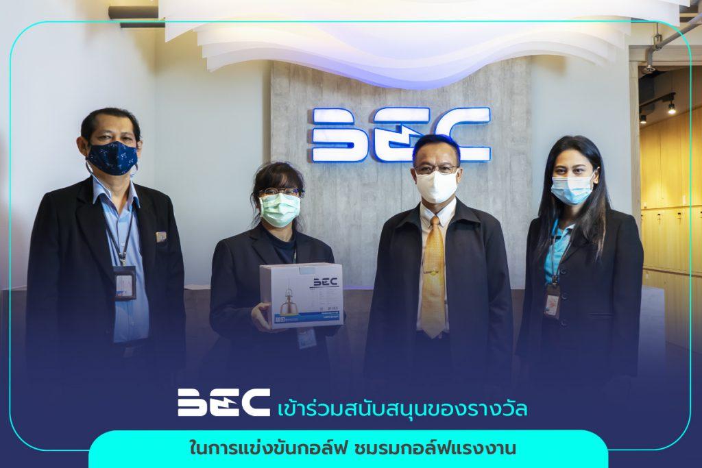BEC Buntanaphan CSR สนับสนุนของรางวัล การแข่งขันชมรมกอล์ฟแรงงาน มอบเงินรางวัล บริจาค เพื่อสังคม