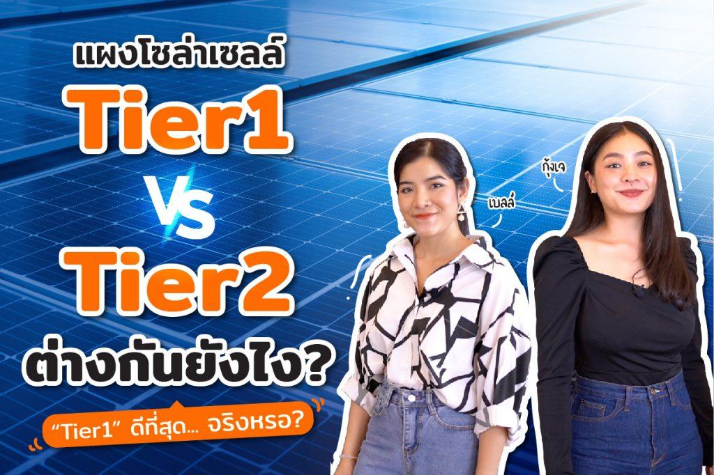 แผง Teier1 vs Tier2 ต่างกันยังไง | แผง Tier1 ดีที่สุดจริงหรอ