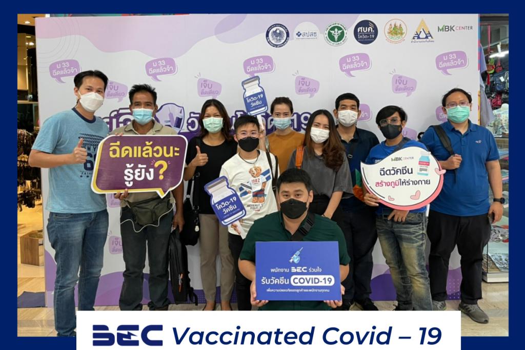 ฺBEC vaccinated พนักงานบริษัทหลอดไฟ โคมไฟ BEC ฉีดวัคซีนแล้ว ฉีดวัคซีนโควิด-19 แล้ว