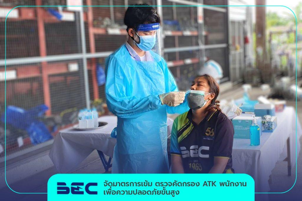 BEC-จัดมาตรการเข้ม-ตรวจคัดกรอง-ATK-พนักงาน_1230x820px_Blog